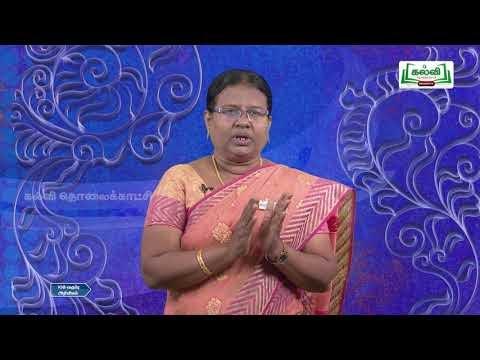 10th Science ஒலியியல் அலகு 5 பகுதி1 Q&A Kalvi TV