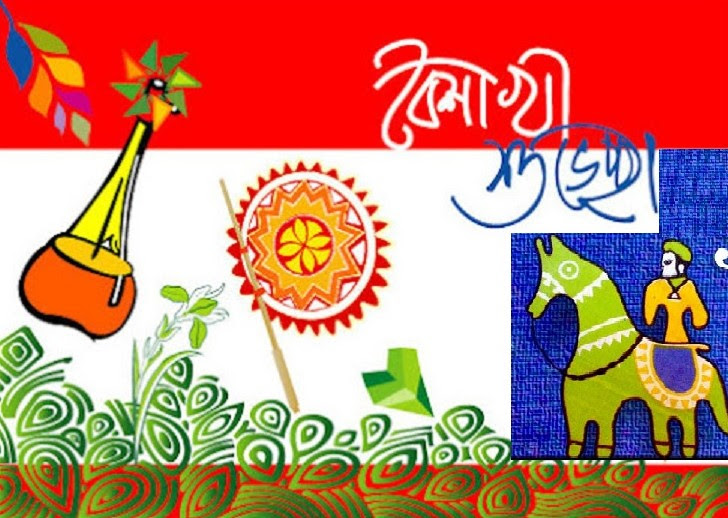 Pohela Boishakh Image, Picture, Wallpaper for Facebook, Twitter, Whats app Cover and Profile picture