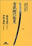 古武術の発見―日本人にとって「身体」とは何か (知恵の森文庫)