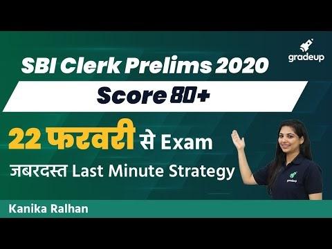 SBI Clerk 2021: SBI Clerk Exam pattern (Pre + Mains)
