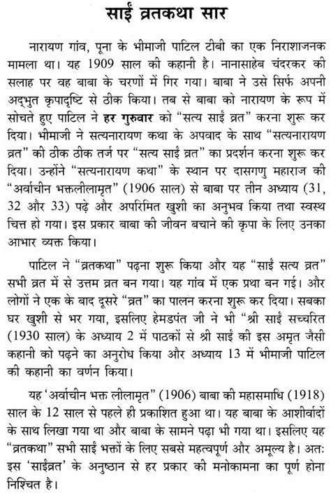 साईं व्रतकथा - Sai Vrata Katha