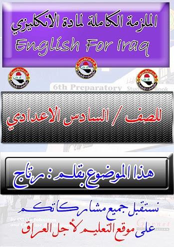 الملزمة الكاملة لمادة اللغة الانكليزية English for Iraq للصف السادس الاعدادي