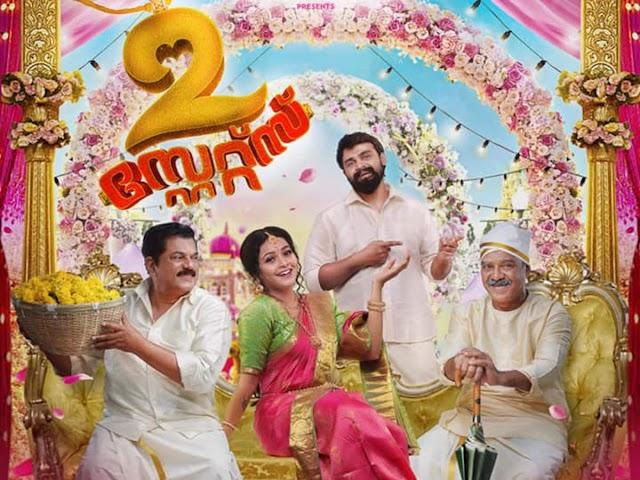 2 States (2020) Malayalam movie,mukesh