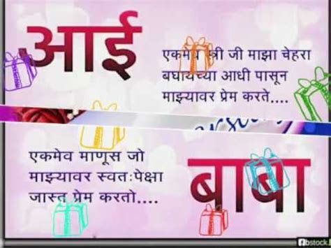 Anniversary Wishes For Parents In Marathi   www.pixshark