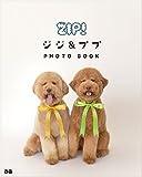 ZIP! ジジ&ププ PHOTO BOOK