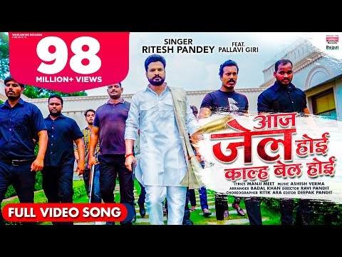 Aaj Jail Hoi Kal Bail Hoi - Download |MP3-MP4-Lyrics| Ritesh Pandey | Bhojpuri Video Song 2021