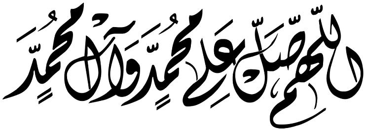 كلمة اللهم صل على محمد وال محمد مزخرفة