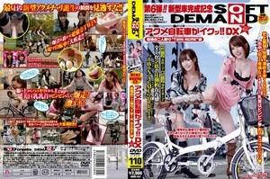 SDMS-942 Iku~tsu Squirting Acme Bicycle
