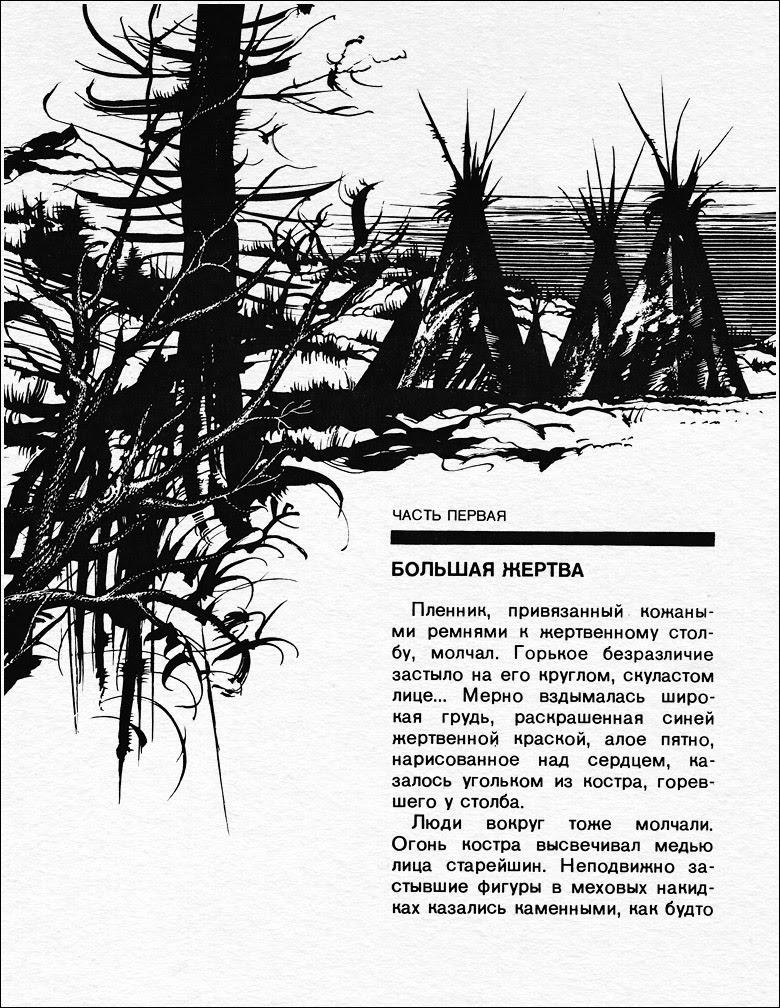 Геннадий Кузнецов, Гремящий мост