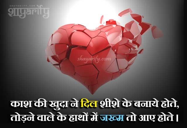 Dil Shayari, New Dil Shayari, Best Shayari on Heart