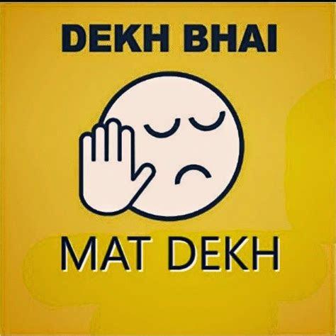 dekh bhai mat dekh dekh bhai images sarcastic quotes