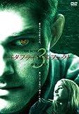 バタフライ・エフェクト3 / 最後の選択 無修正版 [DVD]