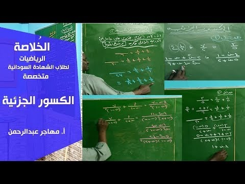 السودان : الرياضيات | الكسور الجزئية | أ. مهاجر عبدالرحمن