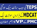 TEPS Website Hacked MDCAT Data Leaked PMC MDCAT Result PMC MDCAT 2021 latest News PMC MDCAT 2021