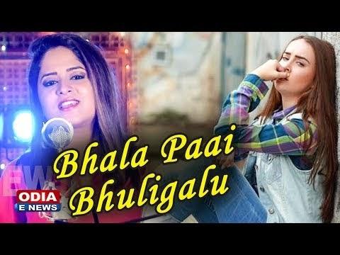 Bhala Paai Bhuligalu - A Sad Romantic Song by Amrita Nayak Mp3