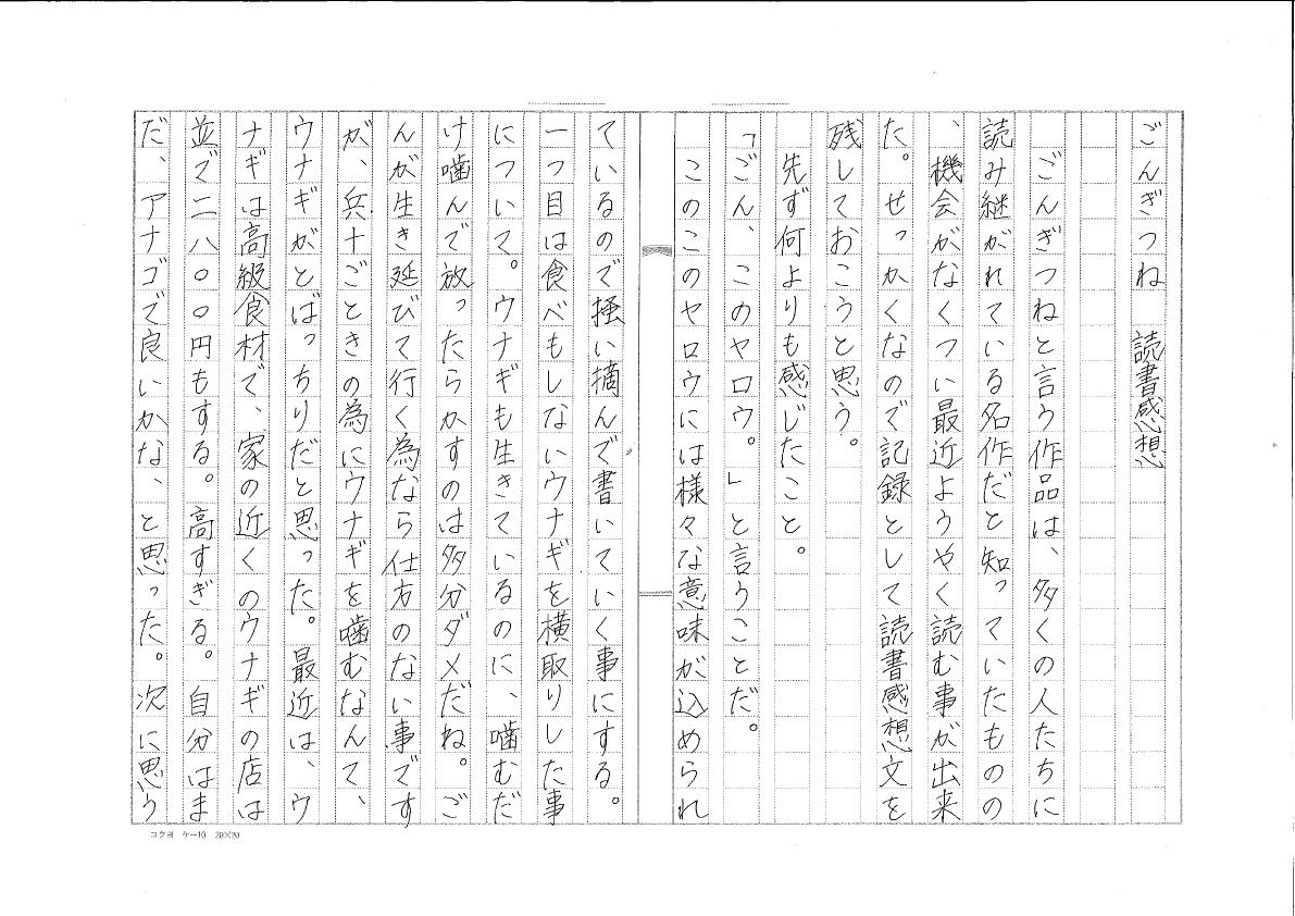 書き方 高校生 読書 感想 文