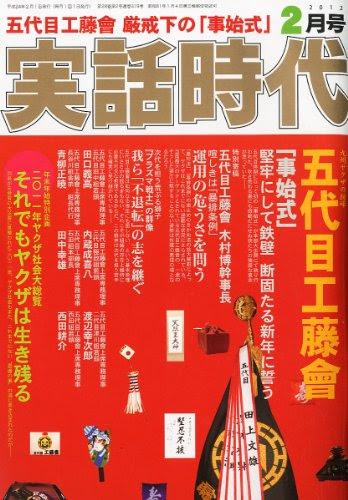実話時代 2012年 02月号 [雑誌]