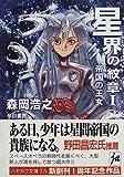 星界の紋章〈1〉帝国の王女 (ハヤカワ文庫JA)