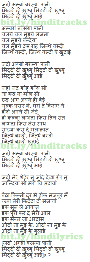 mitti di khushboo mp3 télécharger mp3mad