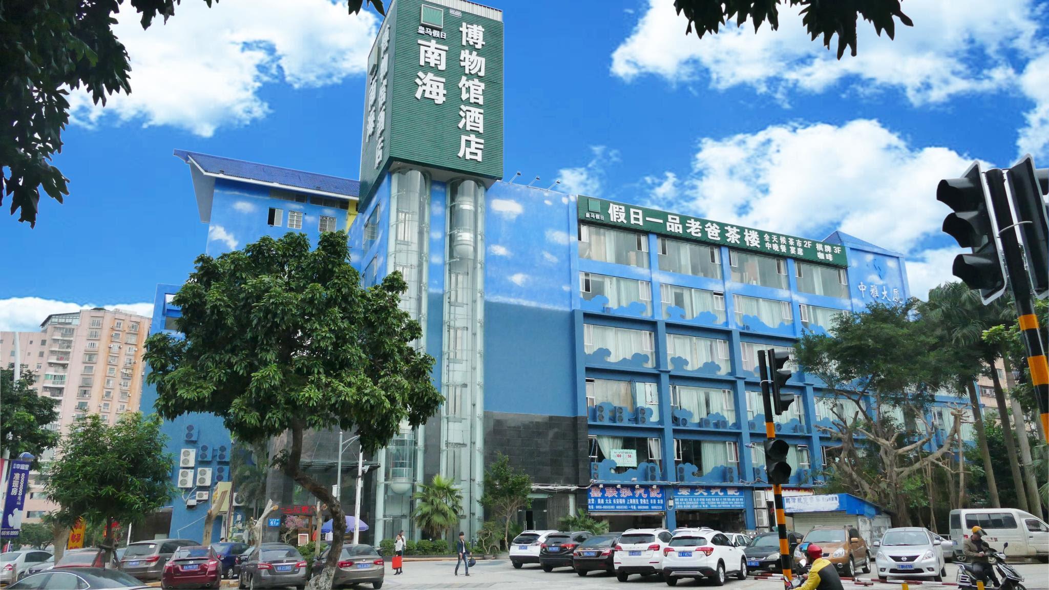 Huangma Holiday Nanhai Museum Hotel Reviews