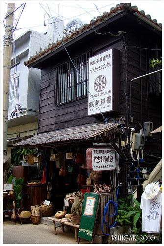 ISHIGAKI2010 (8)