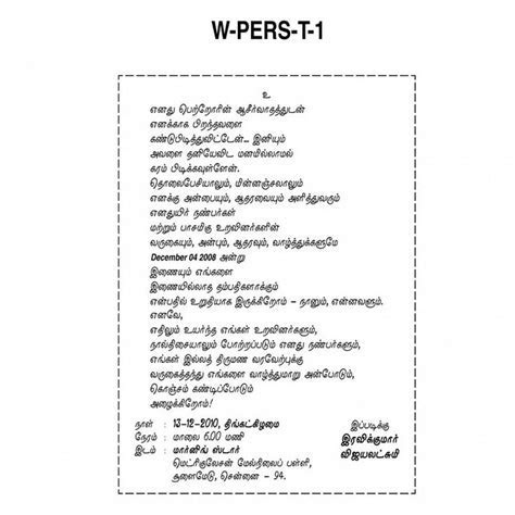 8 best Wedding Invitation Wording in Tamil Font images on