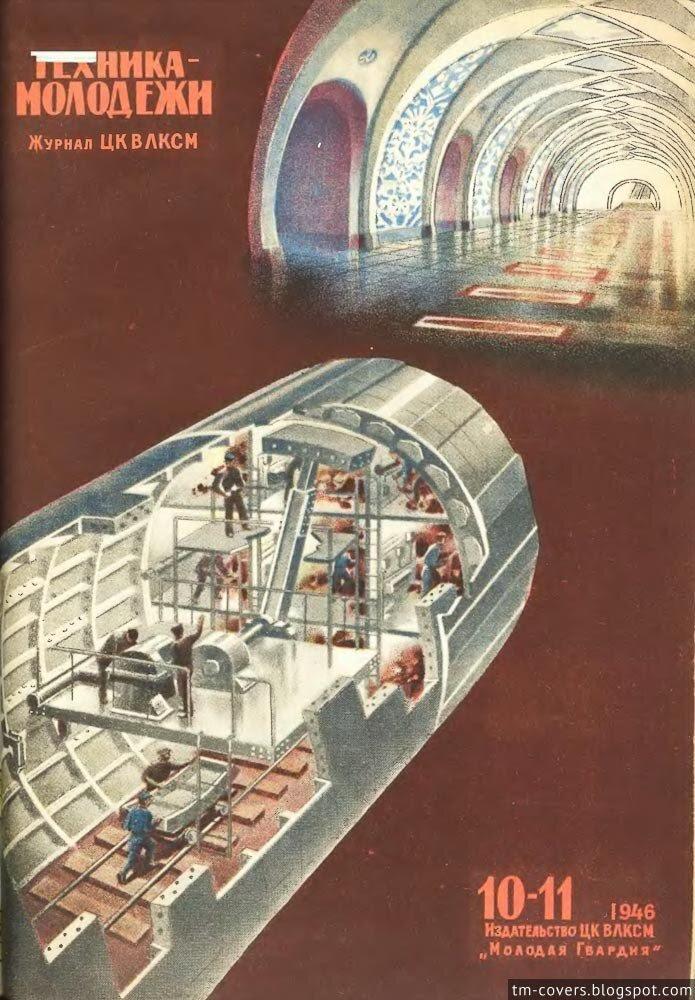 Техника — молодёжи, обложка, 1946 год №10–11