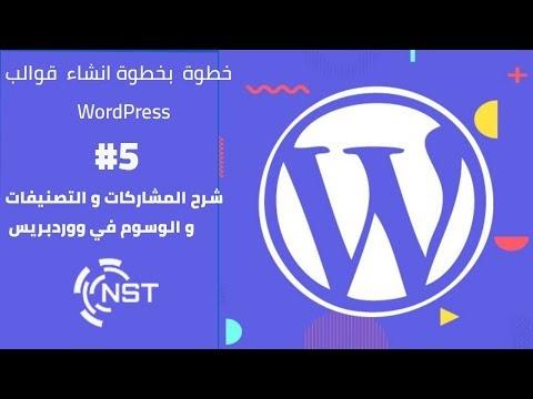 شرح المشاركات والتصنيفات و الوسوم في ووردبريس - خطوة بخطوة إنشاء قوالب ووردبريس - WordPress templates