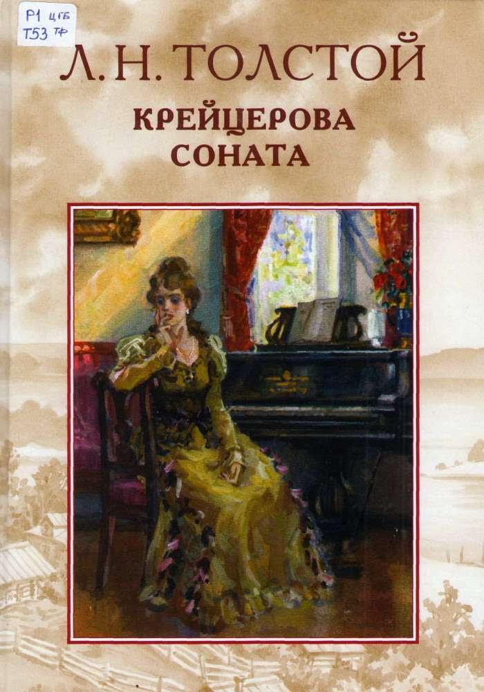 Лев Толстой подтверждает, что сексуальность отнимает жизненную силу
