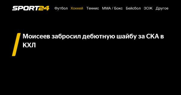 Моисеев забросил дебютную шайбу за СКА в КХЛ - 6 сентября 2021