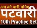 Patwari Paper Questions - 10 | पटवारी भर्ती परीक्षा बहुविकल्पीय प्रश्न। ...
