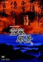 【楽天ブックスならいつでも送料無料】NHKスペシャル 空海の風景 [ (ドキュメンタリー) ]
