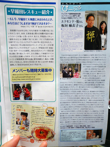 Article about me and Maiko the Producer