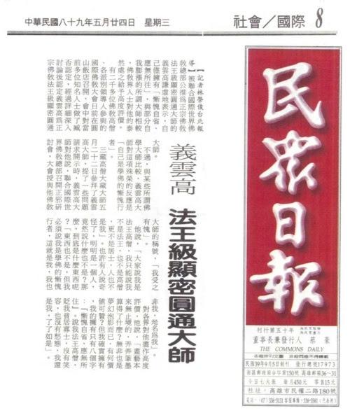 義雲高新聞JPG