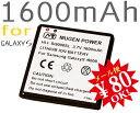 【送料80円メール便対応】【ej】ギャラクシーS用互換性大容量電池パック[新品]MUGEN POWERバッ...