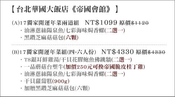 台北華國大飯店-帝國會館/年菜/套餐/華國
