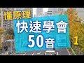 [基礎50音學習]連日本人都稱讚的50音國寶級教法