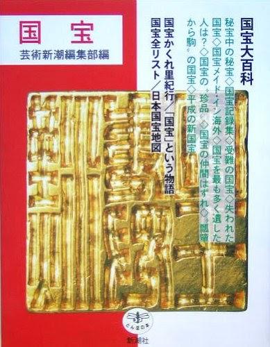 [PDF FREE] 国宝 (とんぼの本) 4106020165 PDF D.o.w.n.l.oad Ebook