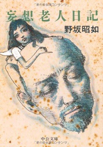 妄想老人日記 (中公文庫)