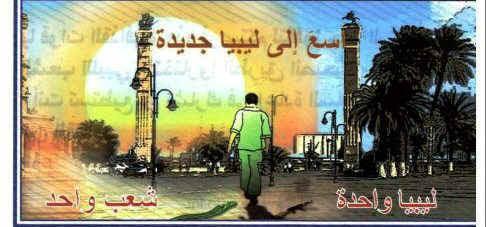 WalkingManLibya.jpg (35774 bytes)