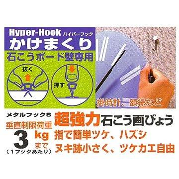 ハイパーフック かけまくり メタルフックS HHT22M-S2