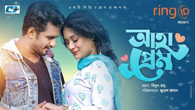 Aha Prem (2020) Bangla Natok Ft. Musfiq R.Farhan & Shaila Sabi HD