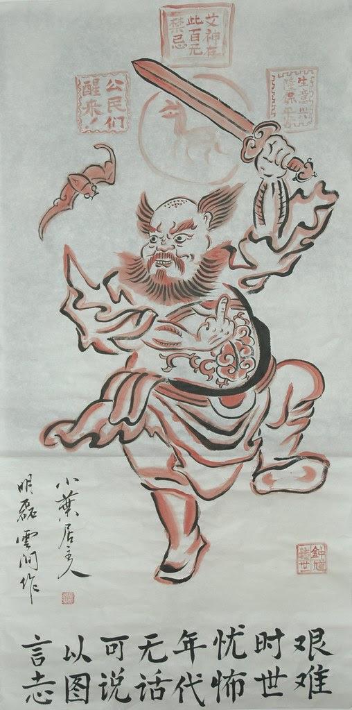 翟明磊画的艾钟馗图