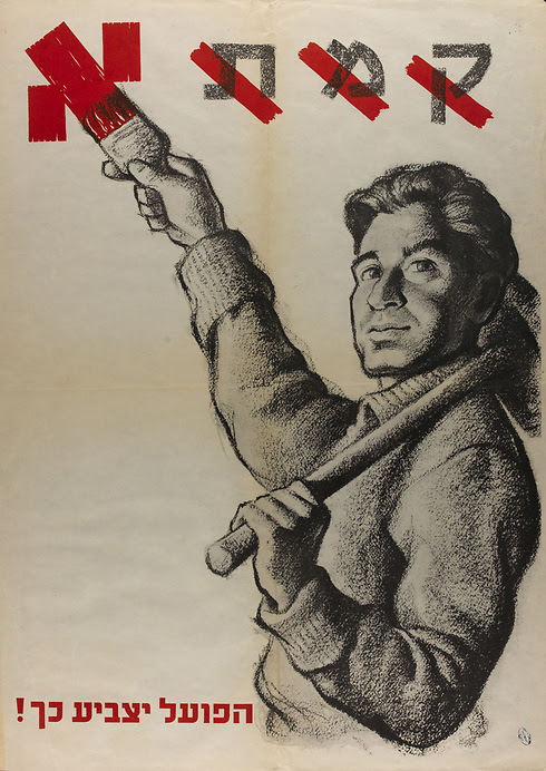 Mapai poster: The worker will vote 'Aleph' (party's election sign) (Photo: National Library of Israel Collection)