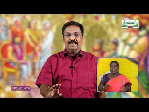 10th Tamil இயல் 5 - திருவிளையாடற் புராணம் Kalvi TV