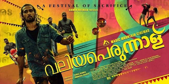 Valiyaperunnal (2019) HDRip Malayalam movie,shanenigam