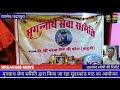 मृगन्नाथ सेवा समिति पहुँची नरसिंहपुर, ग्राम टपरिया में हुआ सुंदरकांड पाठ का आयोजन