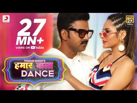 हमार वाला नाच-Hamar Wala Dance Lyrics – Pawan Singh