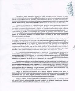 ΕΞΩΔΙΚΟ ΣΩΡΡΑ ΣΤΟ ΤΧΣ 16-6-2014 .2