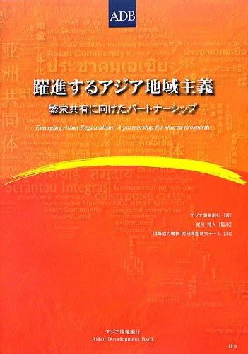 躍進するアジア地域主義―繁栄共有に向けたパートナーシップ